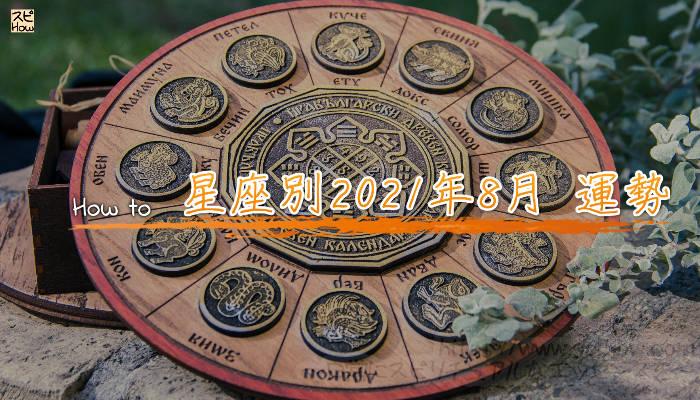 【2021年8月の運勢を知り開運する方法】各星座ごとに西洋占星術とタロットで占う8月のあなたの運勢は!?のアイキャッチ画像