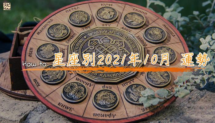 【2021年10月の運勢を知り開運する方法】各星座ごとに西洋占星術とタロットで占う10月のあなたの運勢は!?のアイキャッチ画像