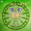 「帝王」だからこそ謙虚に!ふたご座×九紫火星の2018年の運勢