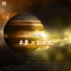 【12星座別】木星射手座入りによる各星座の運勢を知り2019年をハッピーに過ごす方法