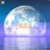 天界からスピリチュアルなエネルギ−が頂ける満月に「満月水」を作る方法